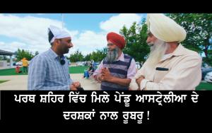 Pendu Australia Episode 112 | Sikhs In Perth