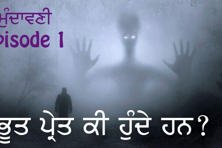 Episode 1 | Mundavani | Bhoot Pret Ki Hunde Hann