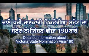 Episode 28   Immigration   Victoria State 190 State Nomination Visa Detailed Information