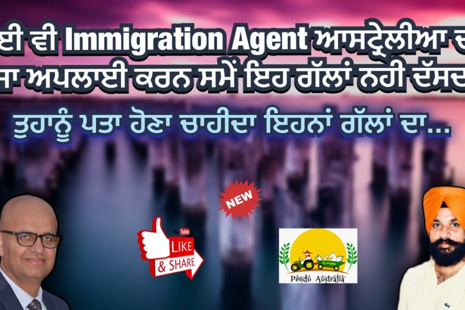Episode 52 | Immigration | Immigration Agents will not tell you this thing before applying visa