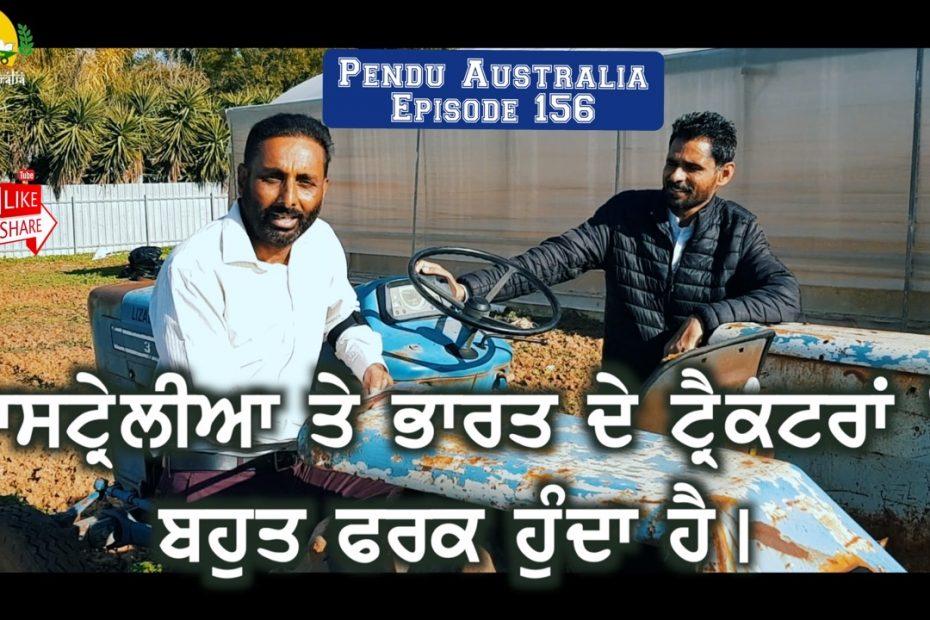 Episode 156 | Pendu Australia | Difference between Indian and Australian Tractors