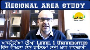 Episode 55   Immigration   Information about Level 1 universities in Regional area