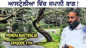 Episode 174 | Pendu Australia | Japanese Garden In Australia
