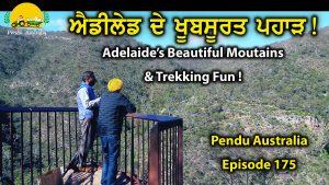 Episode 175 | Pendu Australia | Trekking Fun in Adelaide