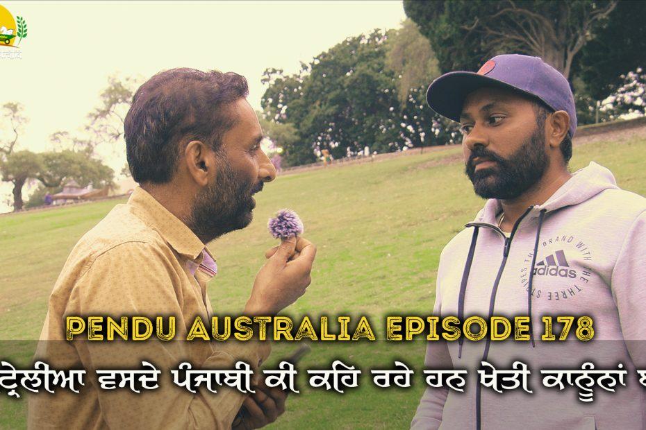 Episode 178 | Pendu Australia | NRI Protesting Against Farmers Laws In India