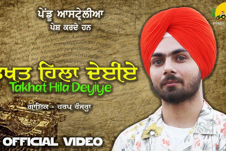 Takhat Hila Deyiye ~ Harp Hanjraa ~ Pulse Music V. K. ~New Punjabi Song 2020 ~ #Kisanordinance