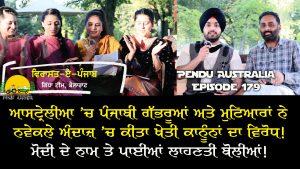 Episode 179   Pendu Australia   Ballarat Punjabi community