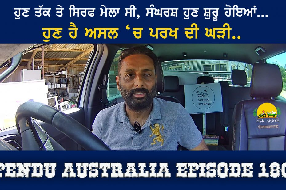 Episode 180 | Pendu Australia | Farmers Protest Updates