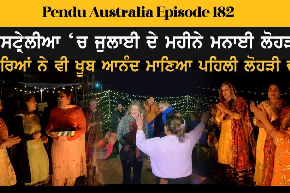Episode 182 | Pendu Australia | Lohri In Australia